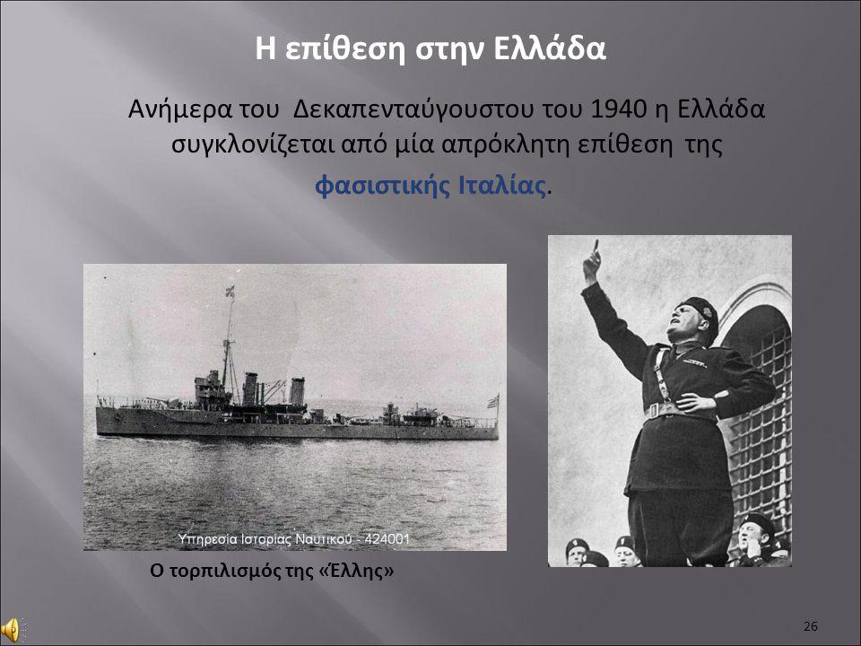 Ανήμερα του Δεκαπενταύγουστου του 1940 η Ελλάδα συγκλονίζεται από μία απρόκλητη επίθεση της φασιστικής Ιταλίας.