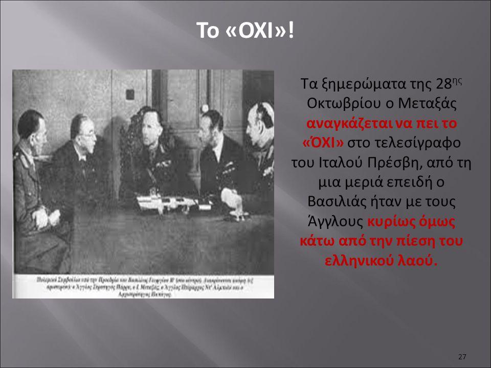 To «OXI»!