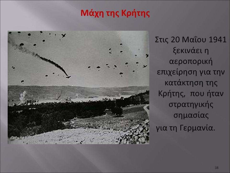 Μάχη της Κρήτης Στις 20 Μαΐου 1941 ξεκινάει η αεροπορική επιχείρηση για την κατάκτηση της Κρήτης, που ήταν στρατηγικής σημασίας για τη Γερμανία.