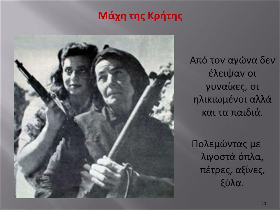 Μάχη της Κρήτης Από τον αγώνα δεν έλειψαν οι γυναίκες, οι ηλικιωμένοι αλλά και τα παιδιά.