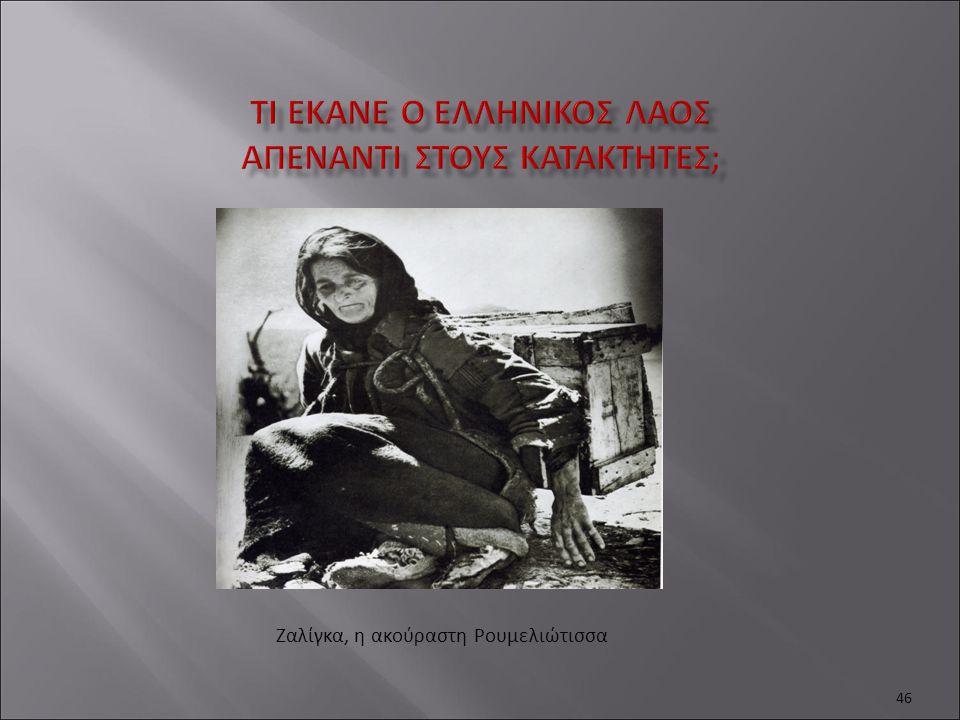 Τι Εκανε ο ελληνικΟΣ λαΟΣ απΕναντι στουΣ κατακτητΕΣ;