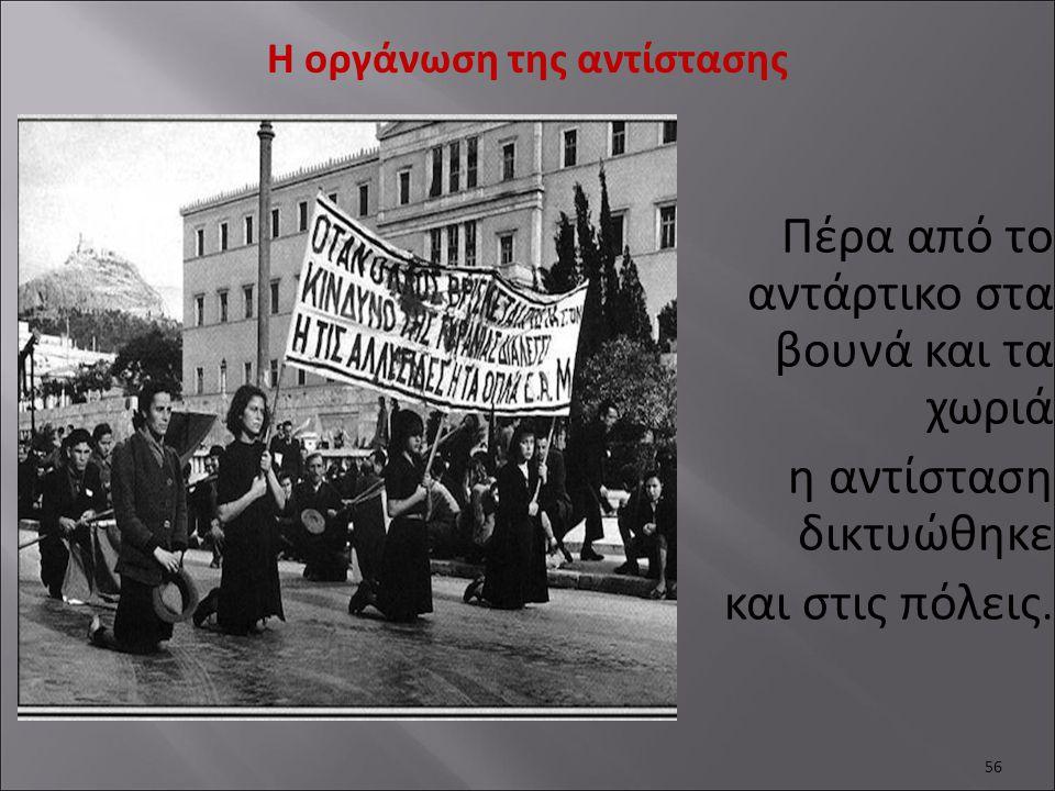 Η οργάνωση της αντίστασης