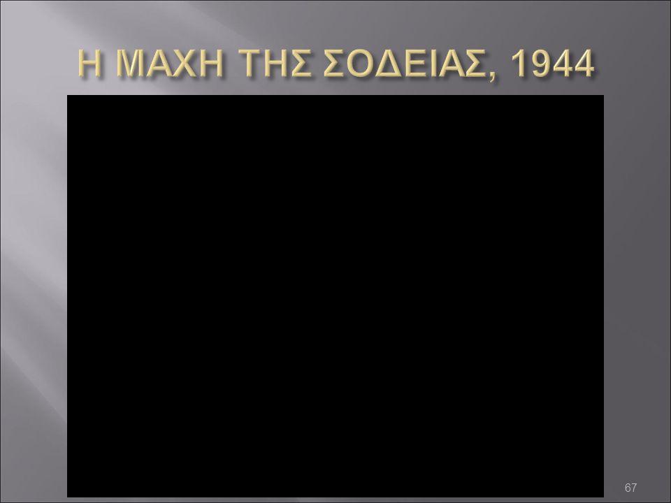 Η ΜΑΧΗ ΤΗΣ ΣΟΔΕΙΑΣ, 1944