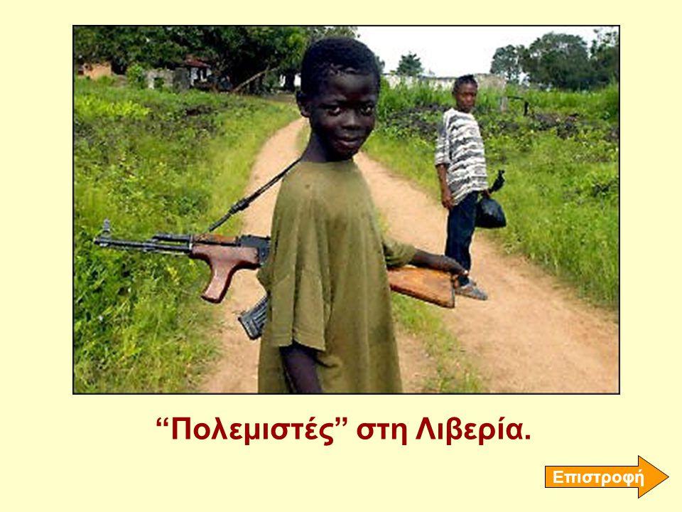 Πολεμιστές στη Λιβερία.