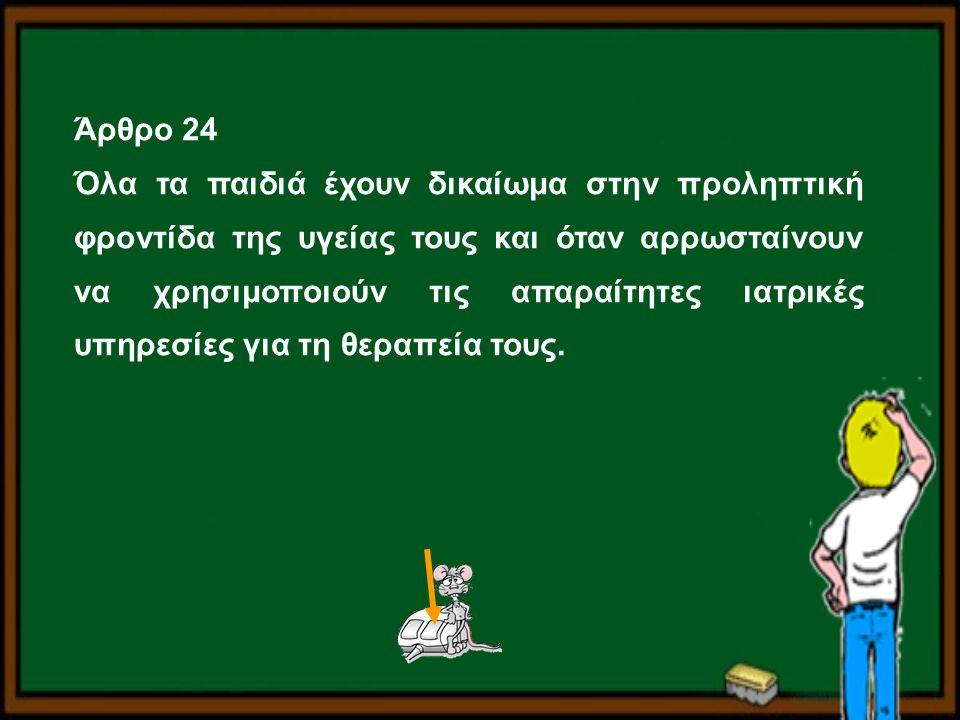 Άρθρο 24