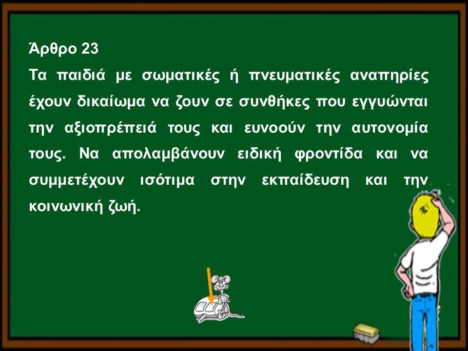 Άρθρο 23