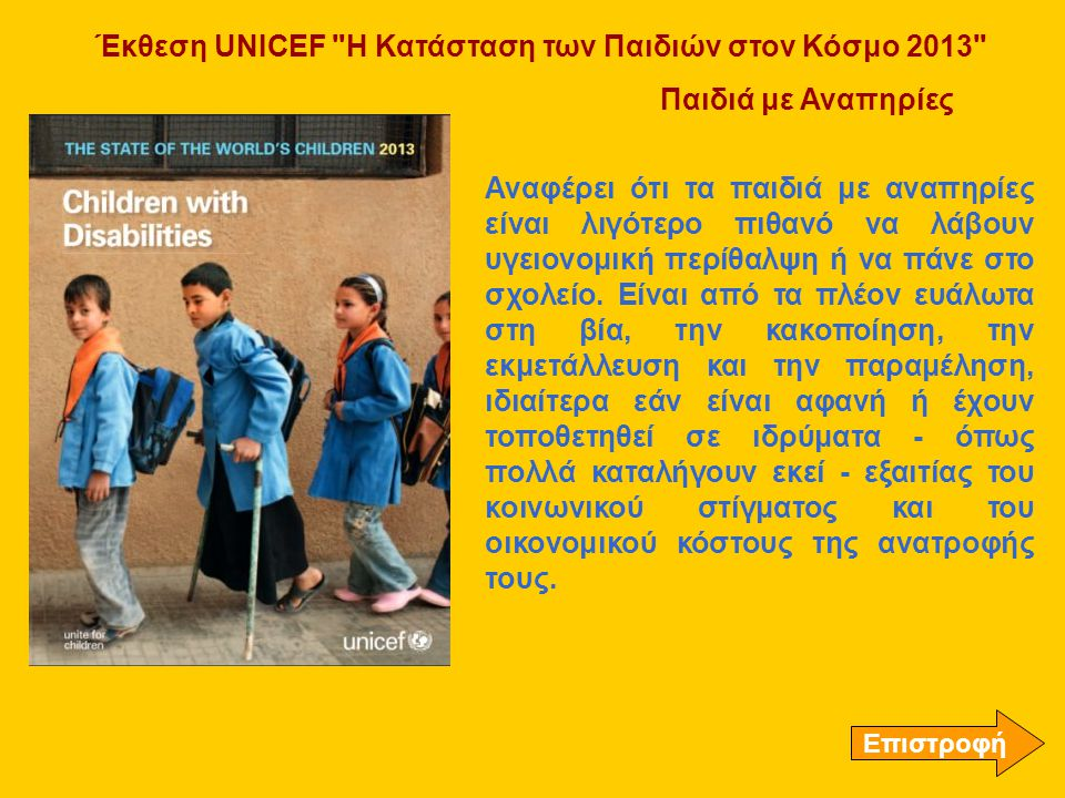 Έκθεση UNICEF Η Κατάσταση των Παιδιών στον Κόσμο 2013