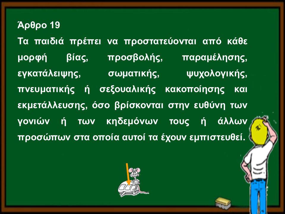 Άρθρο 19