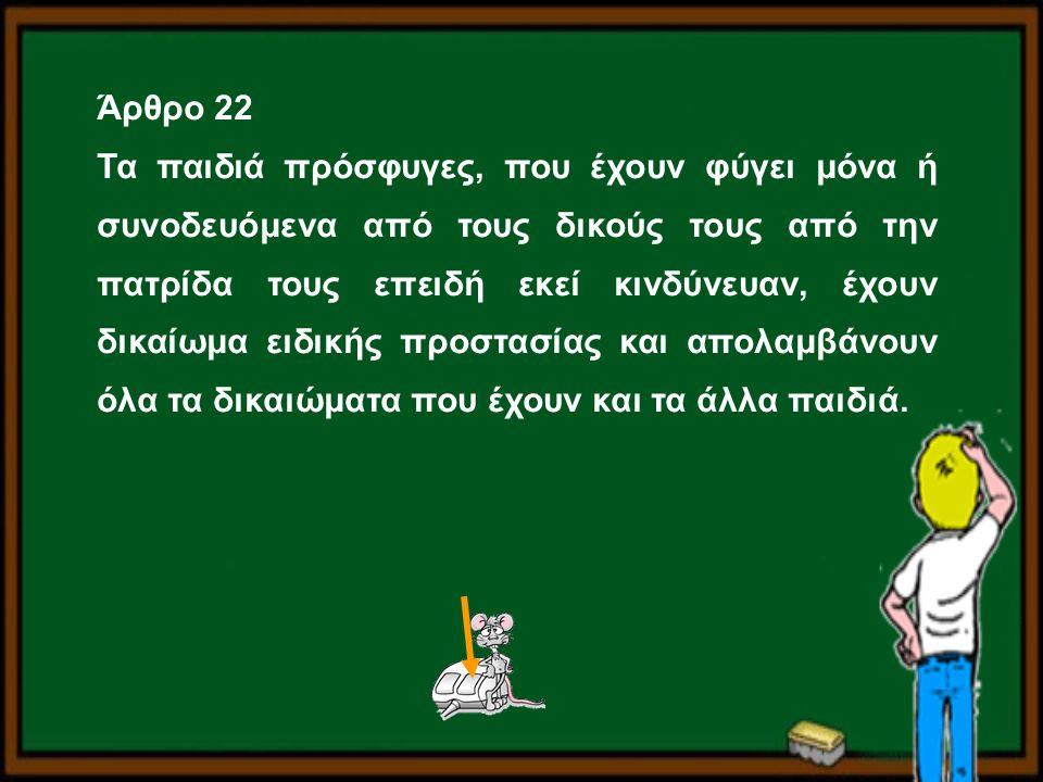 Άρθρο 22