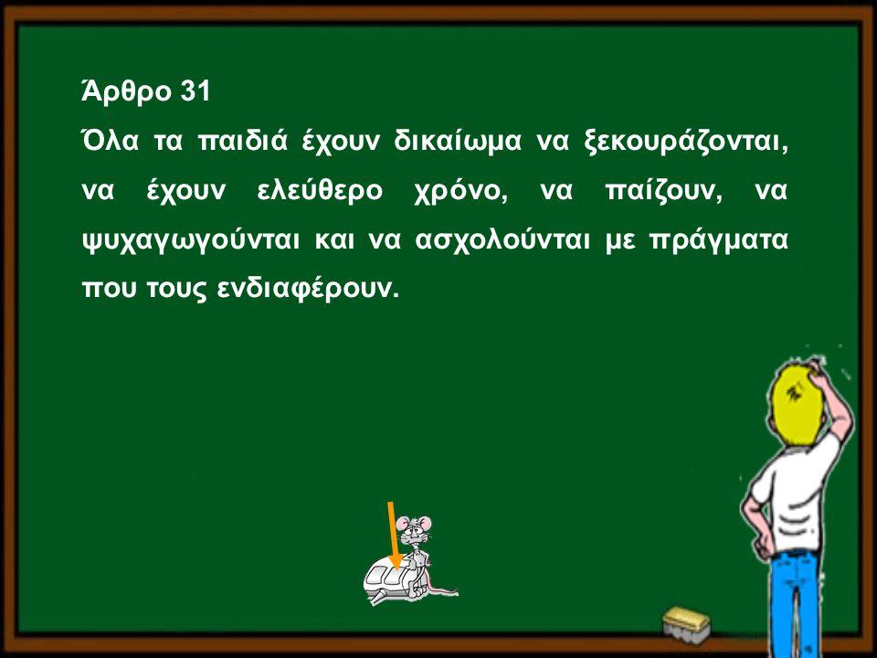 Άρθρο 31