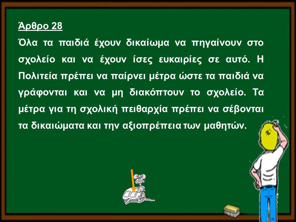 Άρθρο 28