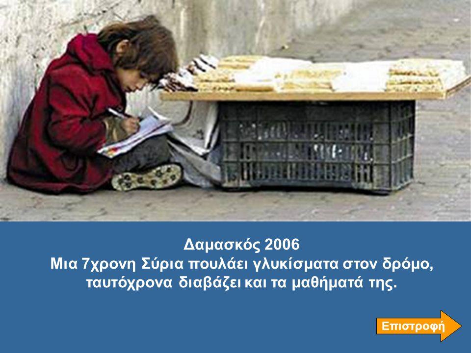 Δαμασκός 2006 Μια 7χρονη Σύρια πουλάει γλυκίσματα στον δρόμο, ταυτόχρονα διαβάζει και τα μαθήματά της.