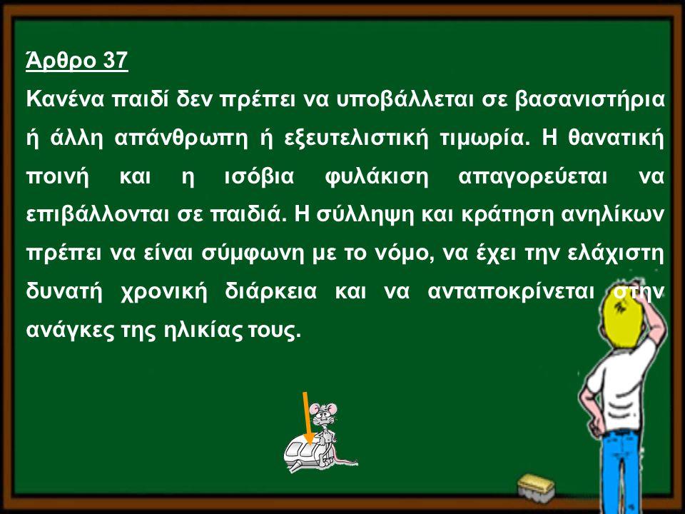 Άρθρο 37
