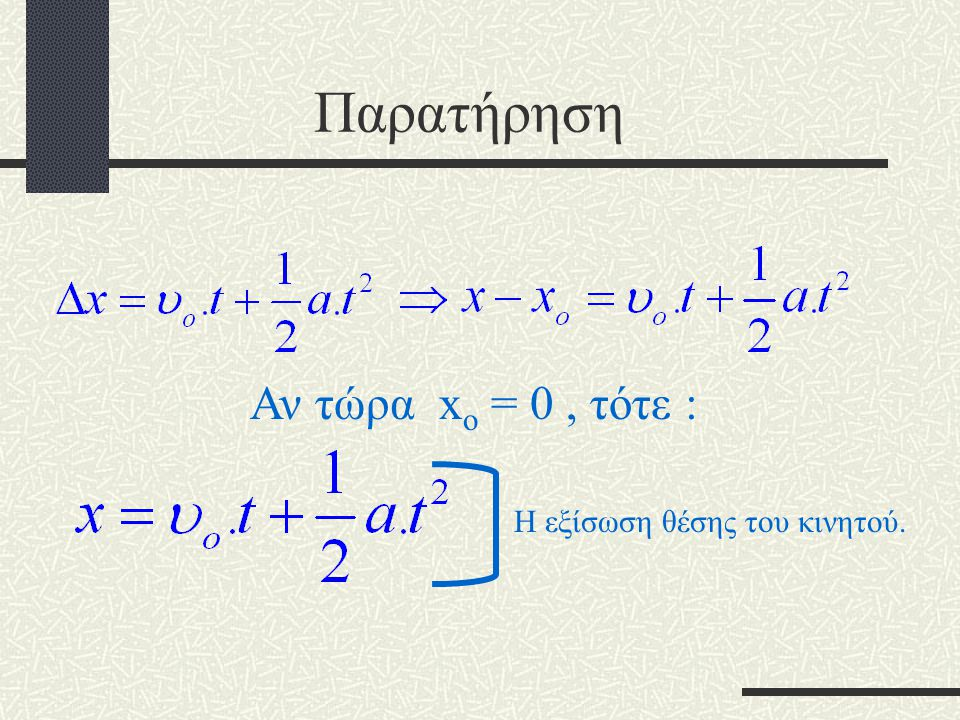 Παρατήρηση Αν τώρα xo = 0 , τότε : Η εξίσωση θέσης του κινητού.