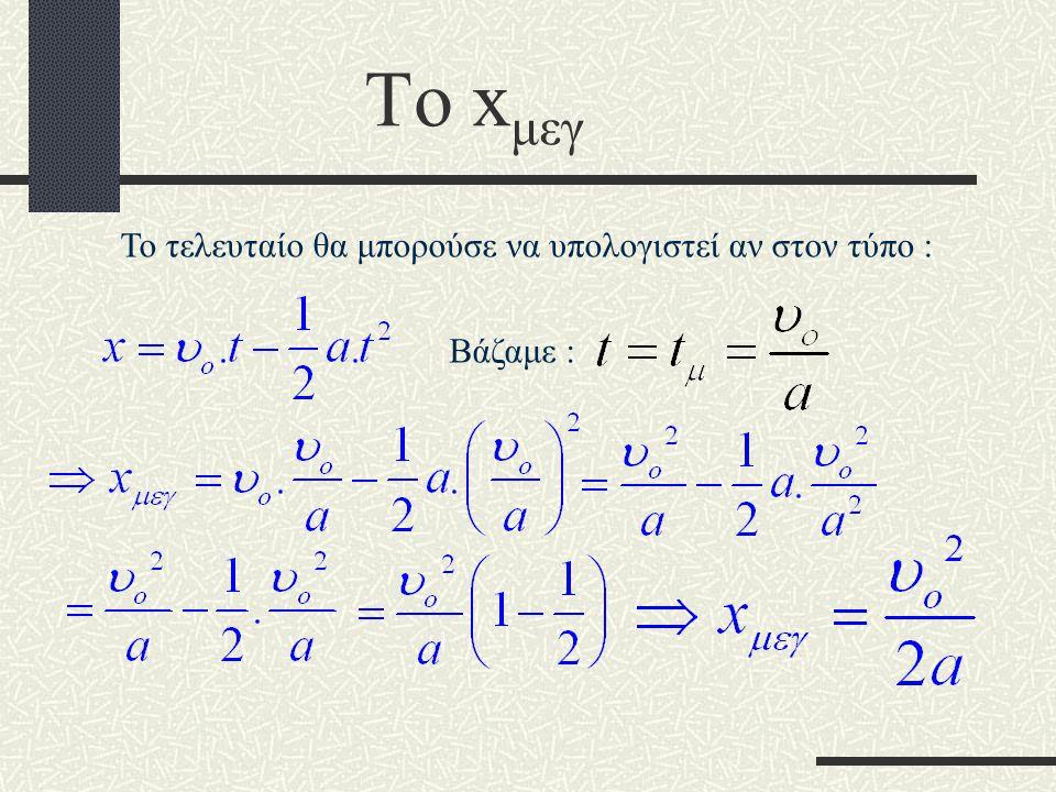 Το xμεγ Το τελευταίο θα μπορούσε να υπολογιστεί αν στον τύπο :