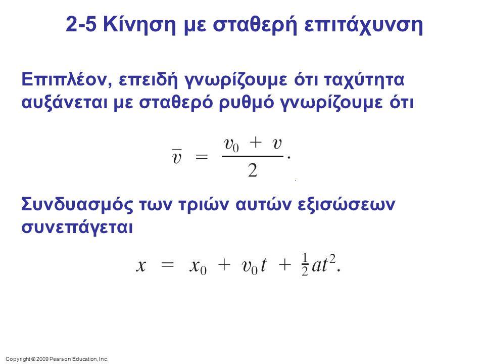 2-5 Κίνηση με σταθερή επιτάχυνση