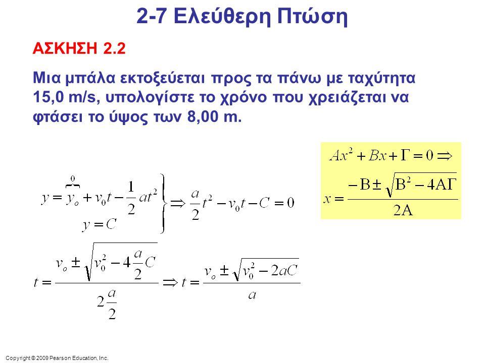 2-7 Ελεύθερη Πτώση ΑΣΚΗΣΗ 2.2