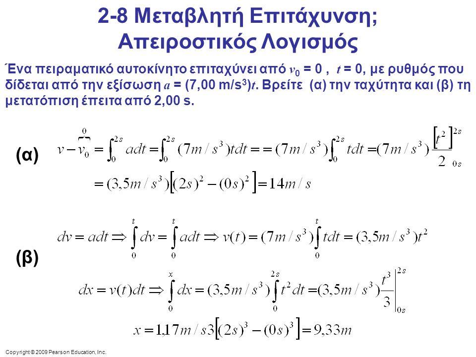 2-8 Μεταβλητή Επιτάχυνση; Απειροστικός Λογισμός