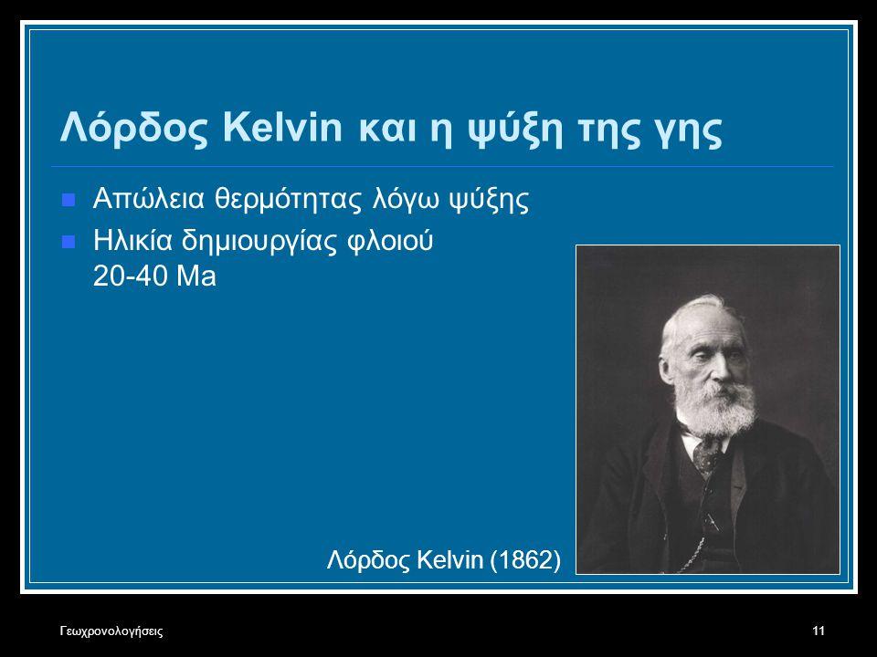 Λόρδος Kelvin και η ψύξη της γης