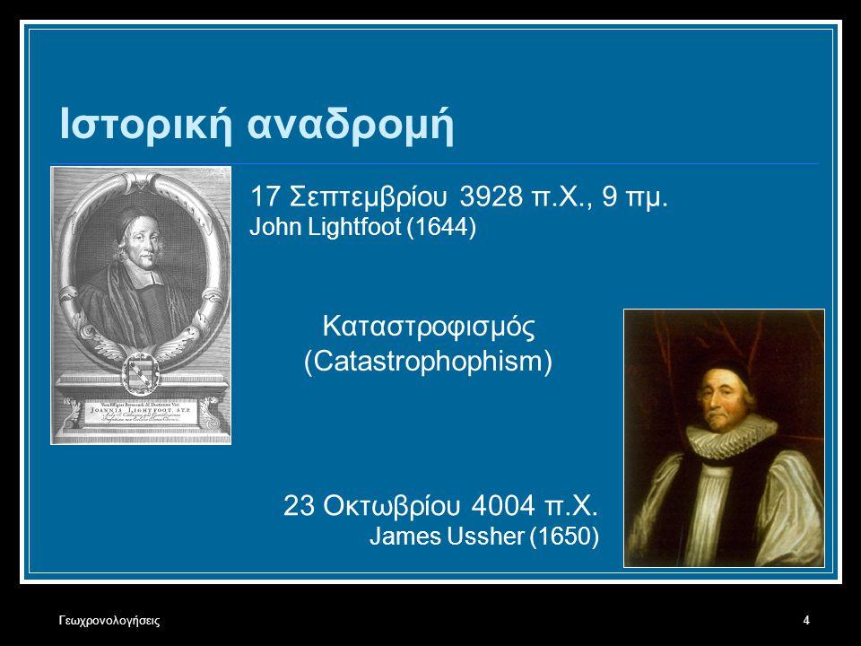 Ιστορική αναδρομή 17 Σεπτεμβρίου 3928 π.Χ., 9 πμ. Καταστροφισμός