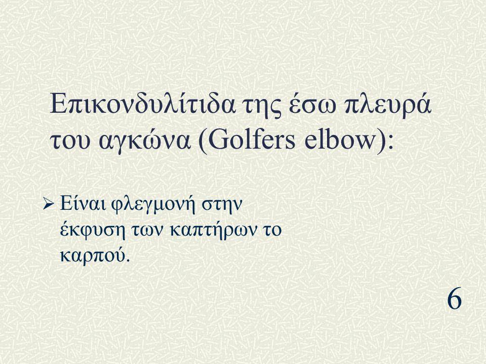 Επικονδυλίτιδα της έσω πλευρά του αγκώνα (Golfers elbow):