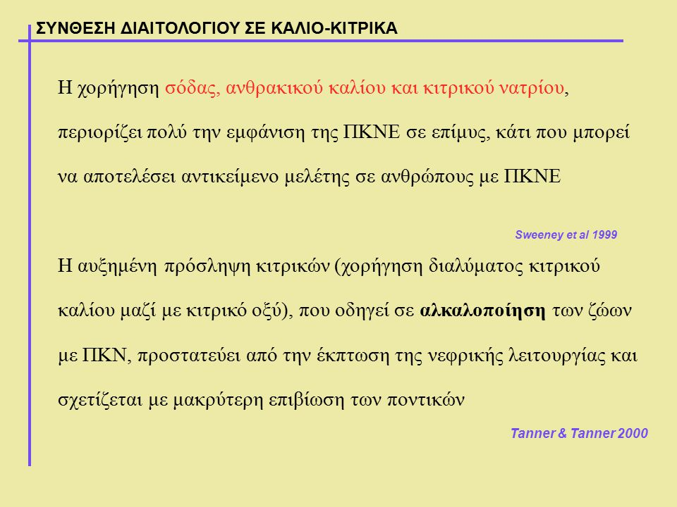 ΣΥΝΘΕΣΗ ΔΙΑΙΤΟΛΟΓΙΟΥ ΣΕ ΚΑΛΙΟ-ΚΙΤΡΙΚΑ