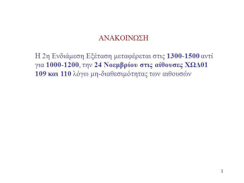 ANAKOINWSH