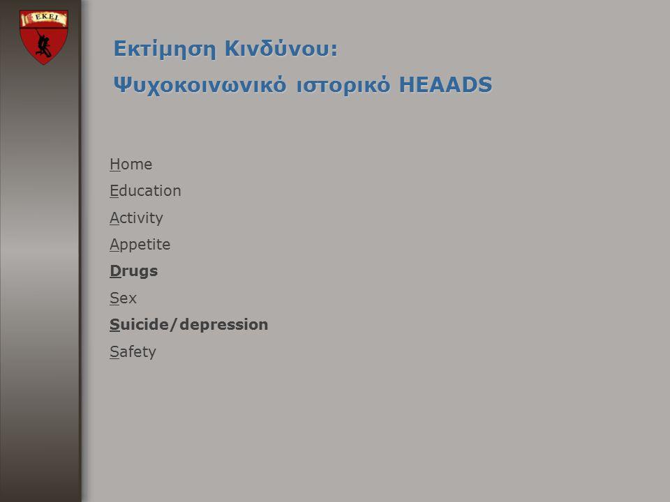Εκτίμηση Κινδύνου: Ψυχοκοινωνικό ιστορικό HEAADS