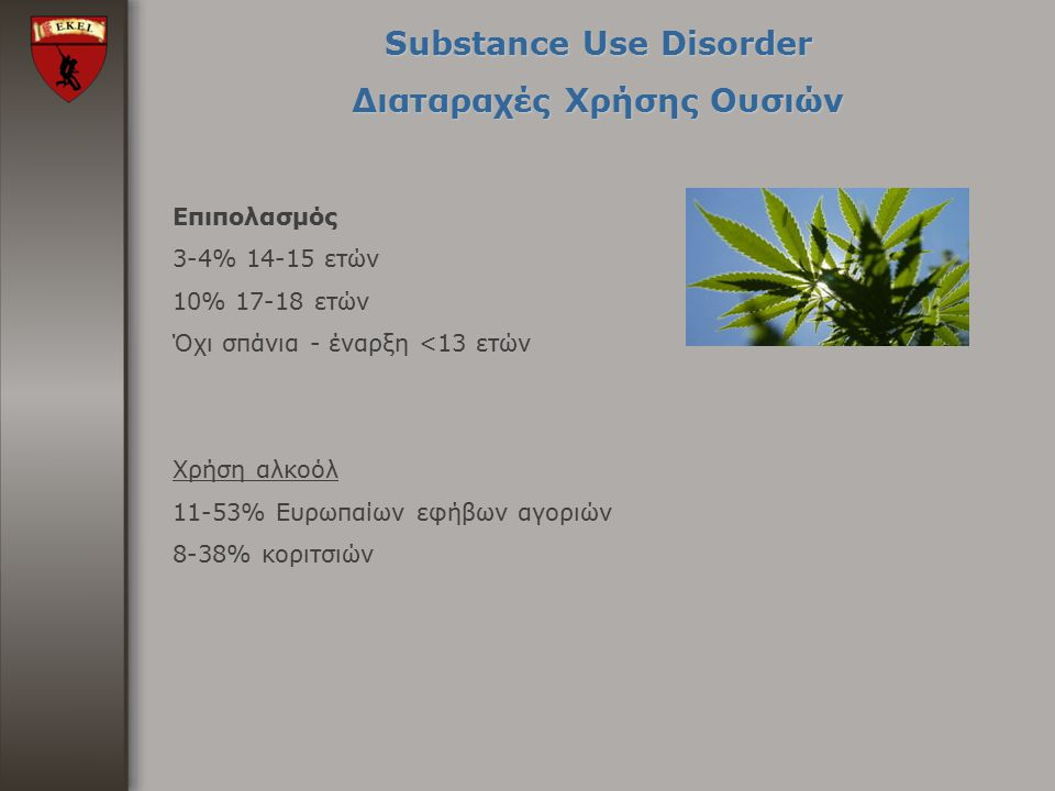 Substance Use Disorder Διαταραχές Χρήσης Ουσιών