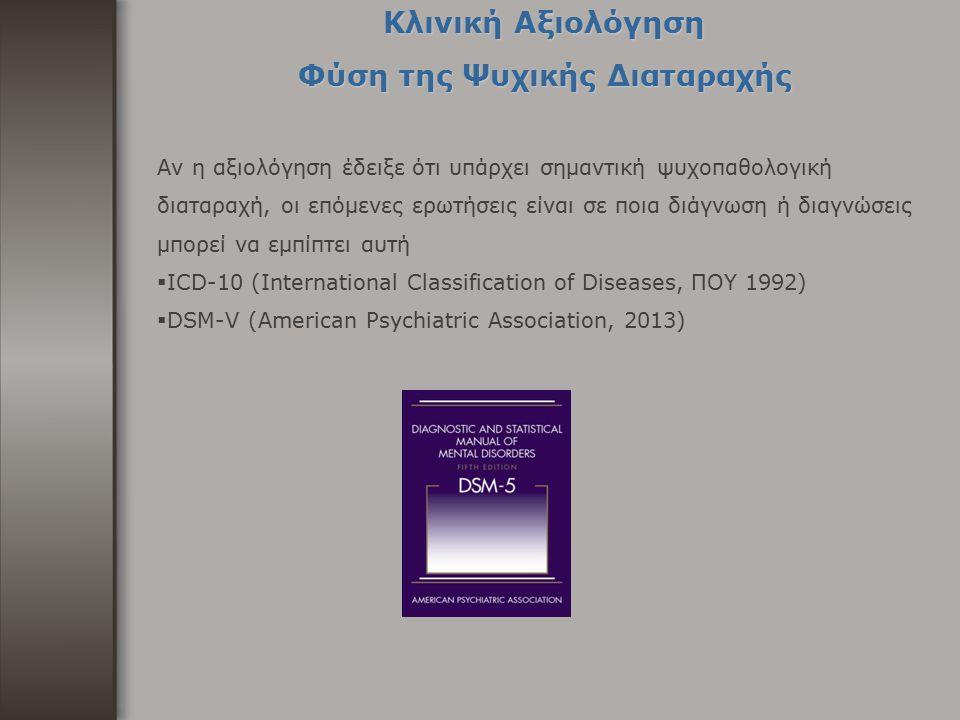 Κλινική Αξιολόγηση Φύση της Ψυχικής Διαταραχής