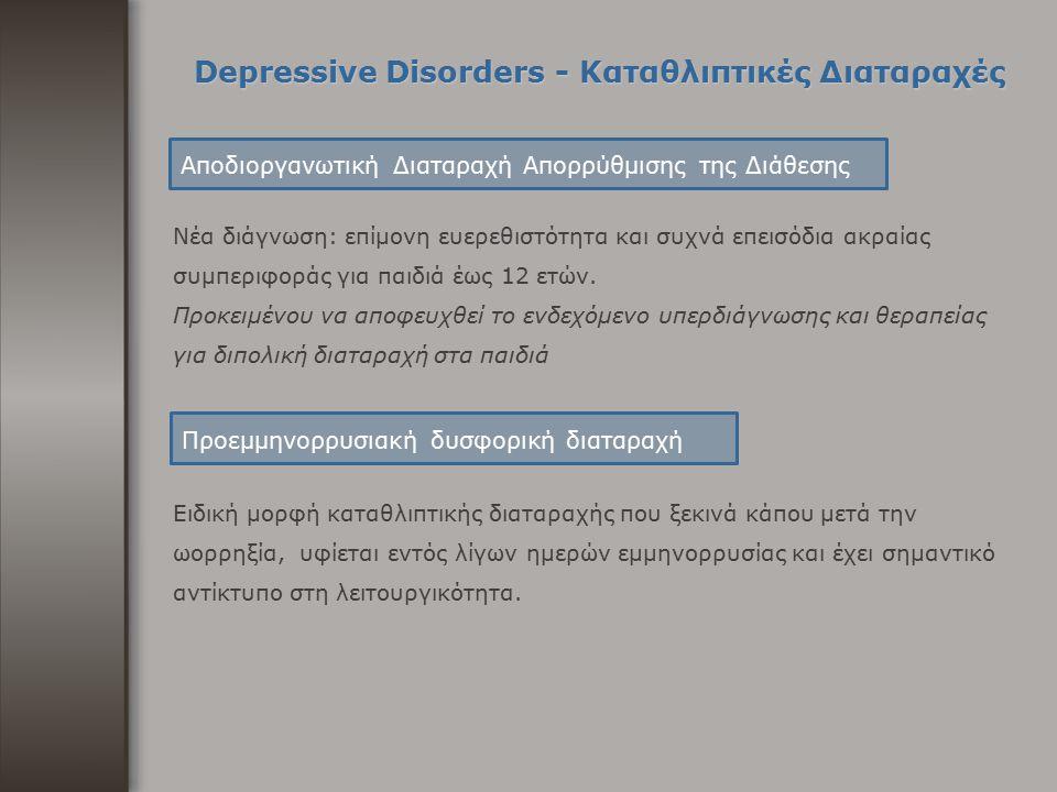 Depressive Disorders - Καταθλιπτικές Διαταραχές