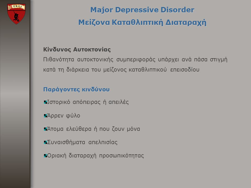 Major Depressive Disorder Μείζονα Καταθλιπτική Διαταραχή