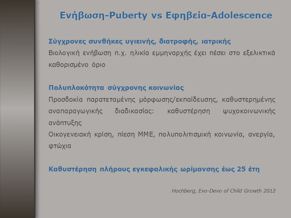Ενήβωση-Puberty vs Εφηβεία-Adolescence