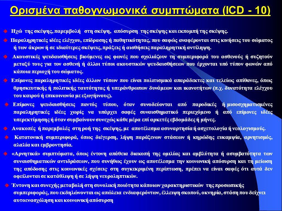 Ορισμένα παθογνωμονικά συμπτώματα (ICD - 10)
