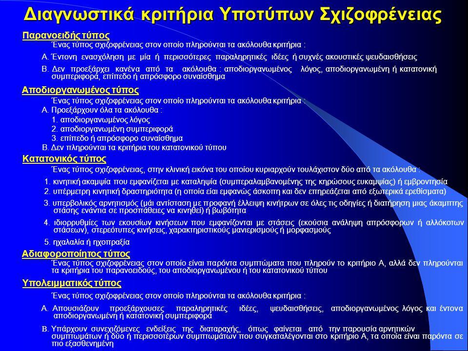 Διαγνωστικά κριτήρια Υποτύπων Σχιζοφρένειας