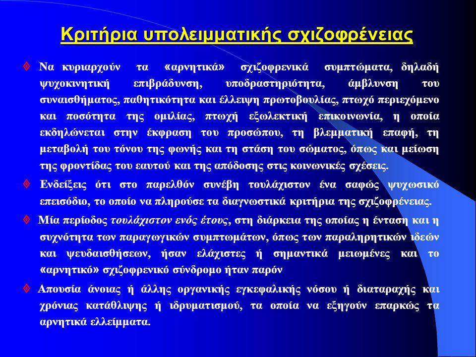 Κριτήρια υπολειμματικής σχιζοφρένειας