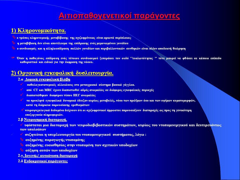 Αιτιοπαθογενετικοί παράγοντες