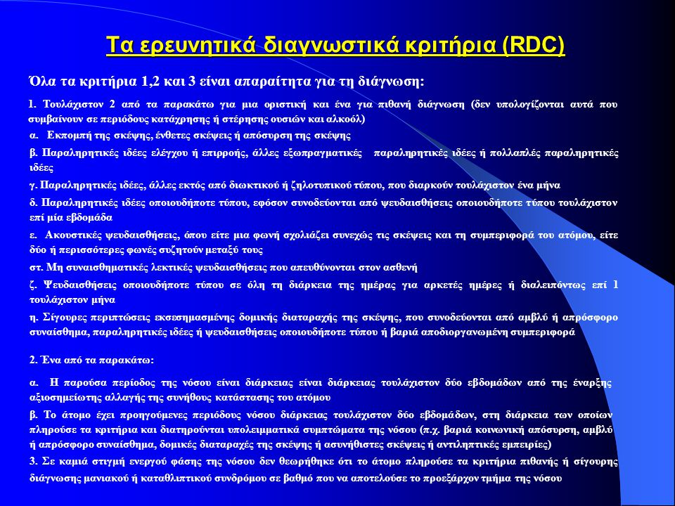 Τα ερευνητικά διαγνωστικά κριτήρια (RDC)