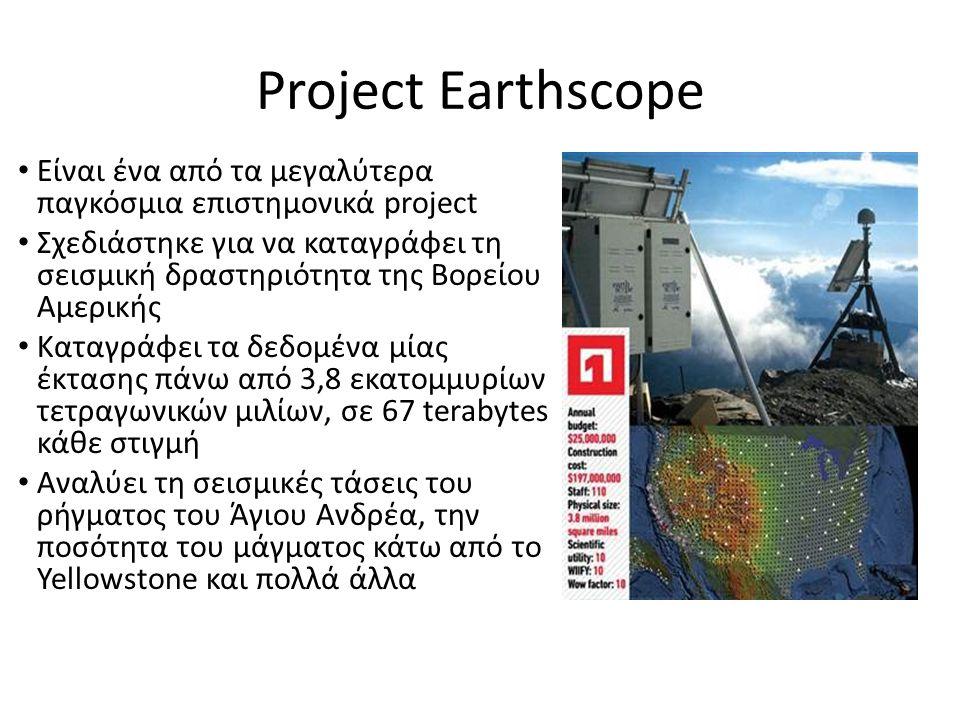 1. Project Earthscope. Είναι ένα από τα μεγαλύτερα παγκόσμια επιστημονικά project.