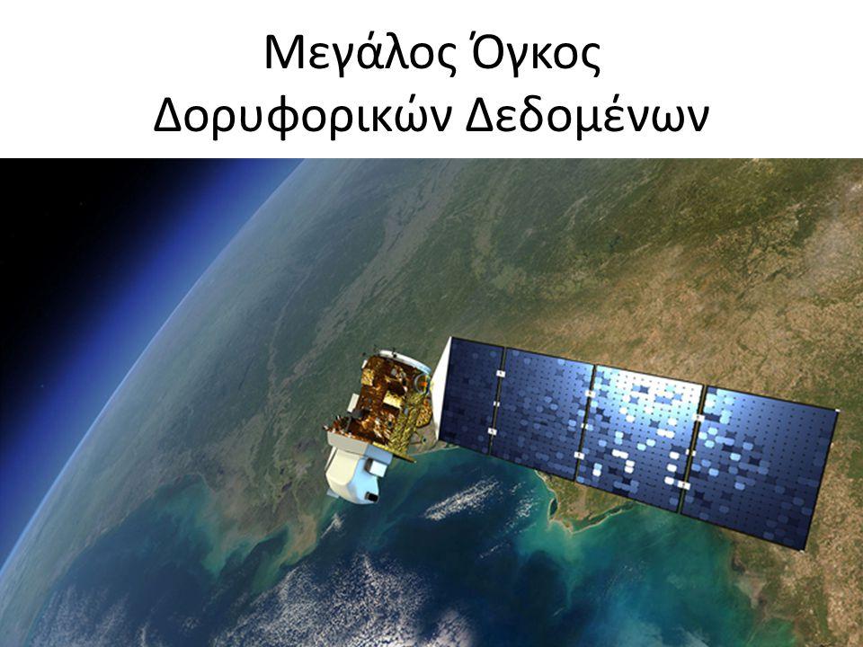 Δορυφορικών Δεδομένων