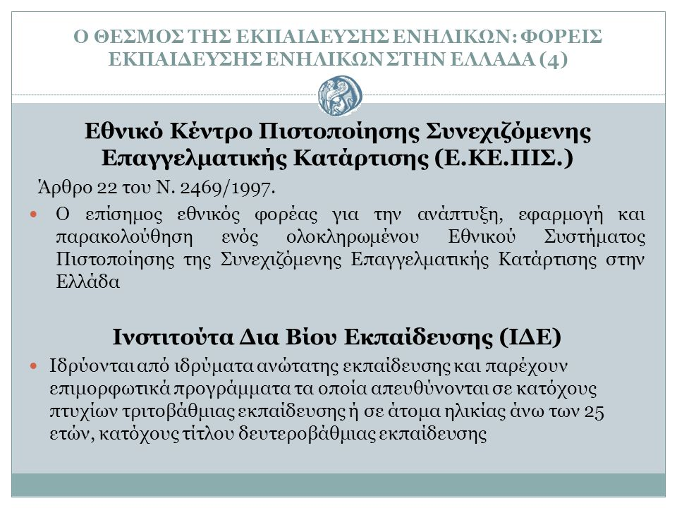 Ινστιτούτα Δια Βίου Εκπαίδευσης (ΙΔΕ)