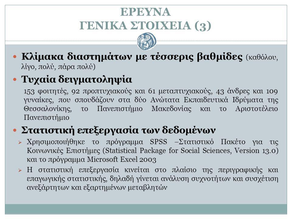ΕΡΕΥΝΑ ΓΕΝΙΚΑ ΣΤΟΙΧΕΙΑ (3)
