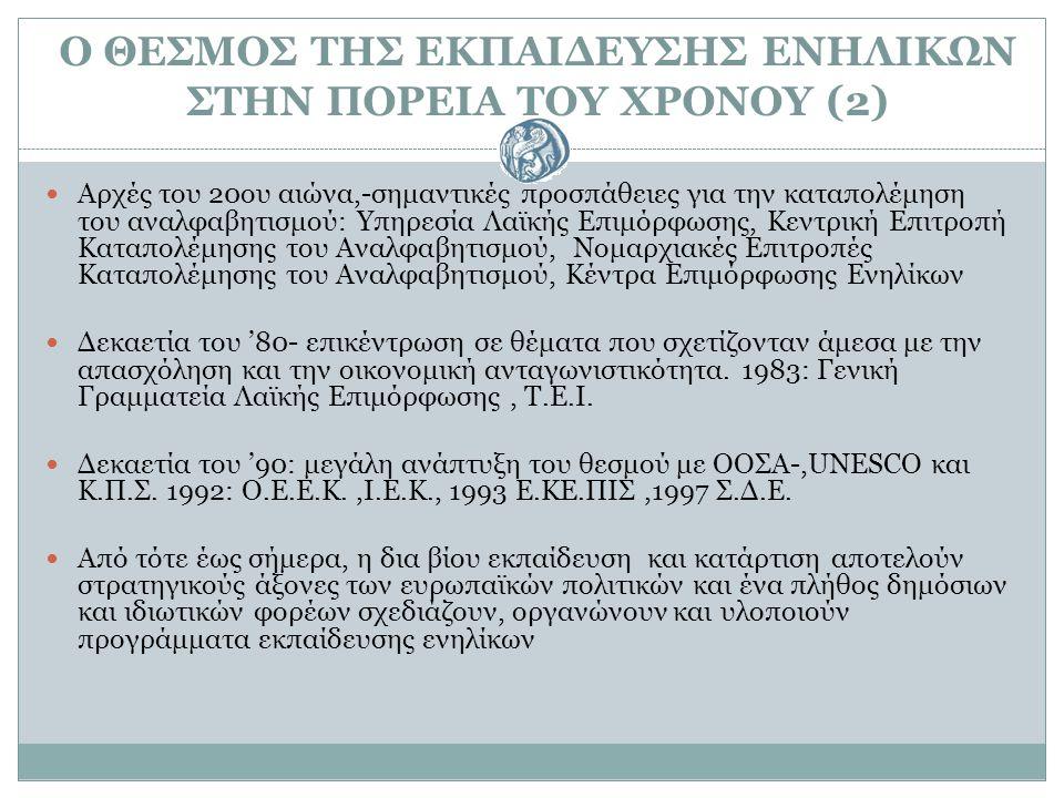 Ο ΘΕΣΜΟΣ ΤΗΣ ΕΚΠΑΙΔΕΥΣΗΣ ΕΝΗΛΙΚΩΝ ΣΤΗΝ ΠΟΡΕΙΑ ΤΟΥ ΧΡΟΝΟΥ (2)