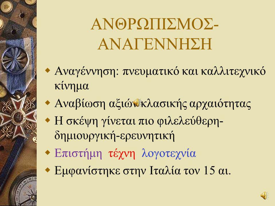 ΑΝΘΡΩΠΙΣΜΟΣ-ΑΝΑΓΕΝΝΗΣΗ
