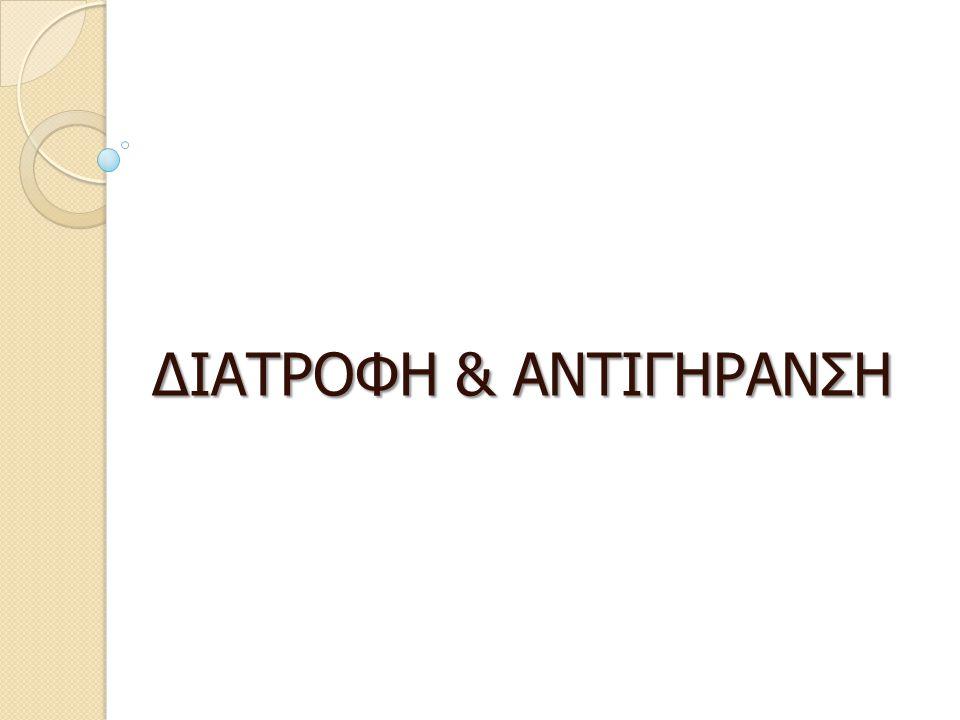 ΔΙΑΤΡΟΦΗ & ΑΝΤΙΓΗΡΑΝΣΗ