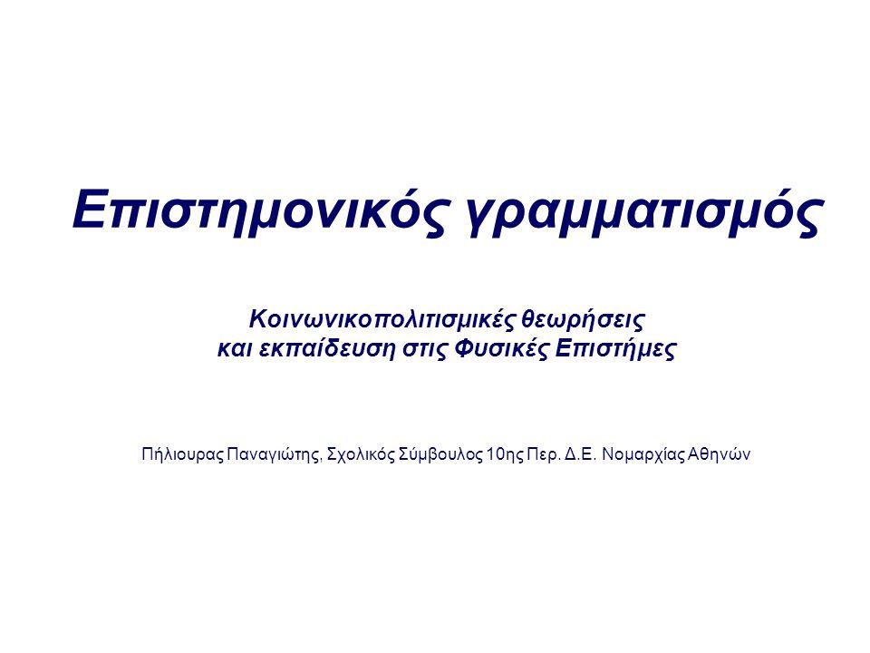 Επιστημονικός γραμματισμός Κοινωνικοπολιτισμικές θεωρήσεις και εκπαίδευση στις Φυσικές Επιστήμες Πήλιουρας Παναγιώτης, Σχολικός Σύμβουλος 10ης Περ.