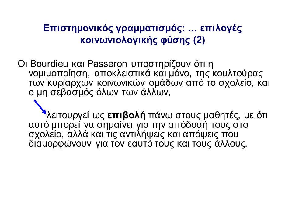 Επιστημονικός γραμματισμός: … επιλογές κοινωνιολογικής φύσης (2)
