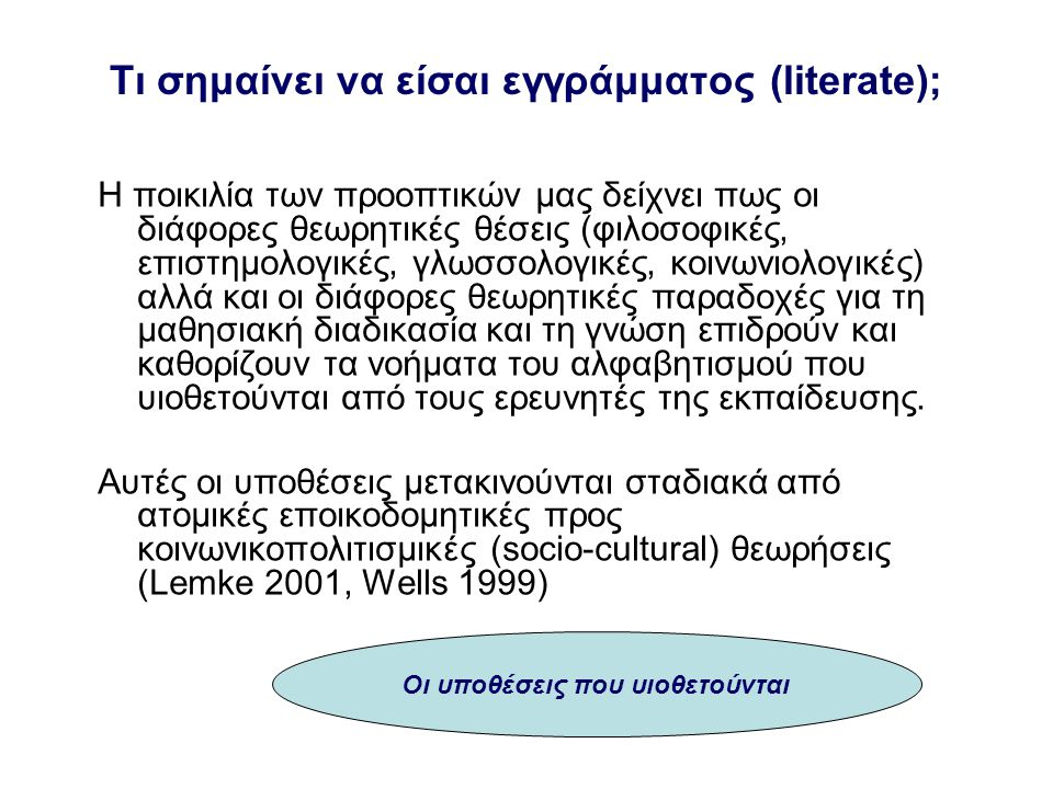 Tι σημαίνει να είσαι εγγράμματος (literate);
