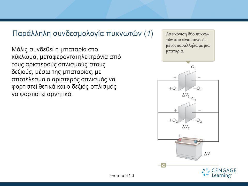 Παράλληλη συνδεσμολογία πυκνωτών (1)