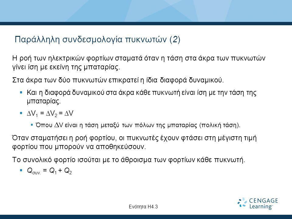 Παράλληλη συνδεσμολογία πυκνωτών (2)
